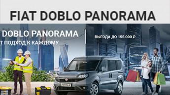 Doblo Panorama - за город всей семьей