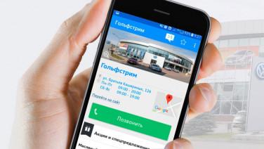 Мобильное приложение Гольфстрим