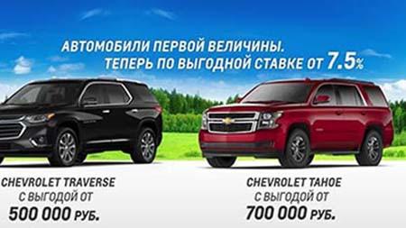 Автомобили первой величины. Теперь по выгодной ставке от 7,5%