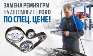 Замена ремня ГРМ на автомобиле FORD от 11200